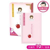 玩美日記 蘋果多酚嫩白肌面膜 100片(共10盒)