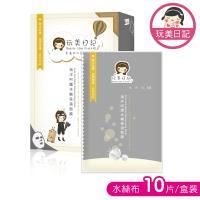 玩美日記 海洋珍珠駐顏保濕面膜 100片(共10盒)
