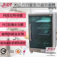 友情牌  90公升四層紫外線殺菌烘碗機 PF-6174(紫外線烘碗機/紫外線抗菌)(台灣製造)