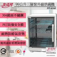友情牌 99公升三層紫外線殺菌烘碗機 PF-6168(紫外線烘碗機/紫外線抗菌)(台灣製造)