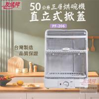 【友情牌】掀立式溫風烘碗機 PF-206