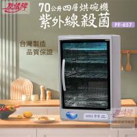 友情牌 70公升四層紫外線烘碗機 PF-657(紫外線烘碗機/紫外線殺菌/紫外線抗菌)(台灣製造)