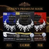日本 Queens Premium Mask 鑽石女王面膜3盒(1盒5片)