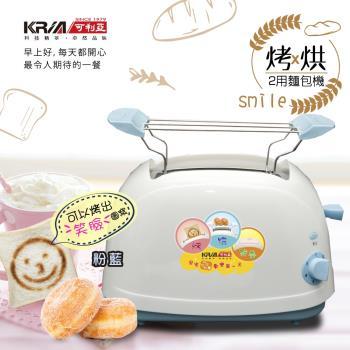 KRIA可利亞 烘烤二用笑臉麵包機 KR-8002-粉藍色