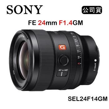 SONY FE 24mm F1.4 GM (公司貨)