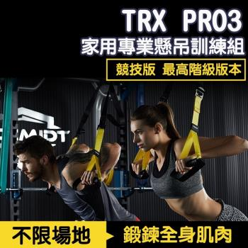 Aaron P3 競技版 TRX PRO 家用專業懸吊訓練組