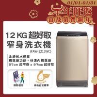 美國富及第Frigidaire 12kg 超窄身洗衣機 FAW-1213WC (窄身/好取) 美型金色