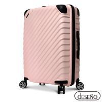 Deseno 都會旅人 輕量 多色 PP材質 拉鍊箱 旅行箱 24吋行李箱 P1901