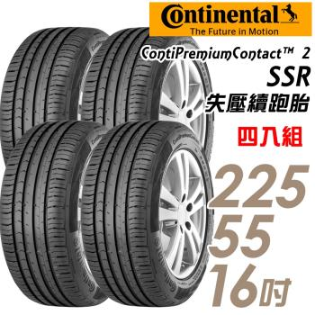 【Continental 馬牌】ContiPremiumContact 2 SSR 失壓續航輪胎_四入組_225/55/16(CPC2SSR)