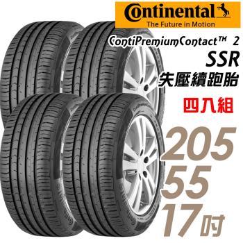 【Continental 馬牌】ContiPremiumContact 2 SSR 失壓續航輪胎_四入組_205/55/17(CPC2SSR)