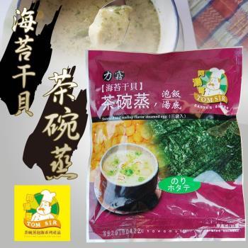 阿湯哥-海苔干貝茶碗蒸-3袋-包  (1包)