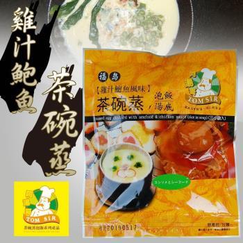 阿湯哥-雞汁鮑魚茶碗蒸-3袋-包  (1包)