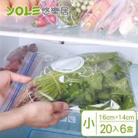 YOLE悠樂居 日式PE食品分裝雙夾鏈密封保鮮袋-小(20入x3盒)