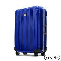 Deseno 酷比旅箱II 多色 鋼琴鏡面 深鋁框 旅行箱 28吋 行李箱 DL2616