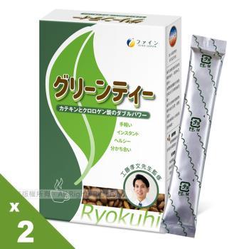【日本Fine】綠茶咖啡速孅飲2盒(10包/盒)