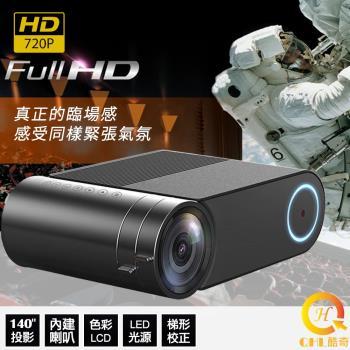 [爆投送布幕]QHL 酷奇 720HD 140吋劇院音效投影微型投影機(T400)