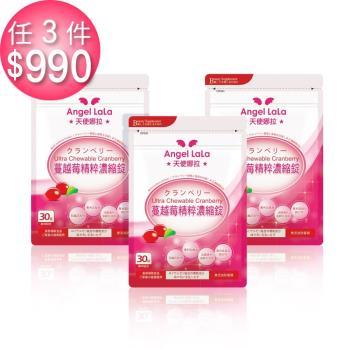 【Angel LaLa天使娜拉】蔓越莓精萃濃縮錠(30錠/包x3包)
