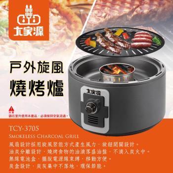 大家源-戶外旋風燒烤爐TCY-3705