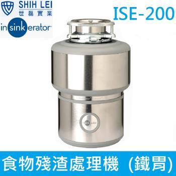 【美國insinkerator】食物殘渣處理機 ISE-200鐵胃廚餘機(送免費標準安裝)