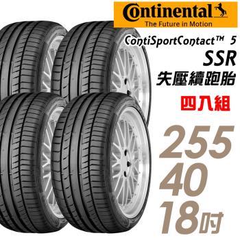 【Continental 馬牌】ContiSportContact 5 SSR 失壓續跑胎_四入組_255/40/18(CSC5SSR)