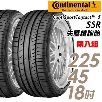 【Continental 馬牌】ContiSportContact 5 SSR 失壓續跑胎_二入組_225/45/18(CSC5SSR)