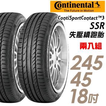 【Continental 馬牌】ContiSportContact 3 SSR 失壓續跑輪胎_二入組_245/45/18(CSC2SSR)