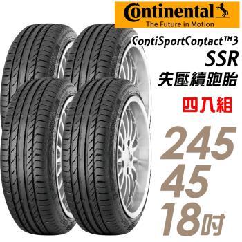 【Continental 馬牌】ContiSportContact 3 SSR 失壓續跑輪胎_四入組_245/45/18(CSC2SSR)