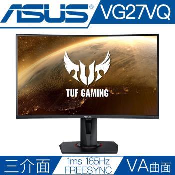 ASUS華碩 VG27VQ 27型VA曲面1ms反應165Hz電競液晶螢幕
