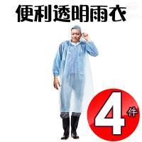 金德恩 達新牌 4件輕便型透明雨衣one size/隨機色/束口防水