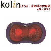 Kolin歌林 溫熱揉捏按摩器/人體工學設計/雙向來回-紫KMA-LN007