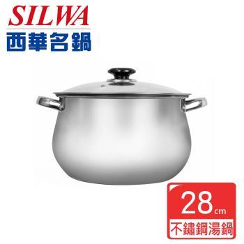 SILWA 西華 304不鏽鋼發財湯鍋(★適用電磁爐★)