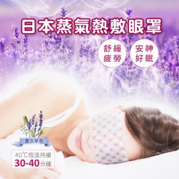 日本耳掛式薰衣草香熱敷SPA蒸氣眼罩72入