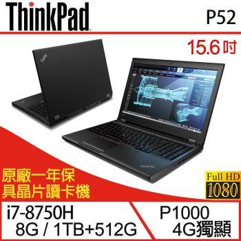 Lenovo 聯想 ThinkPad P52 15.6吋i7六核雙碟Quadro獨顯專業商務筆電-一年保 20M9CTO3WW