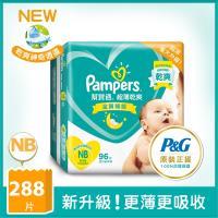 【幫寶適】超薄乾爽 嬰兒紙尿褲/尿布 (NB) 96片X3包/箱