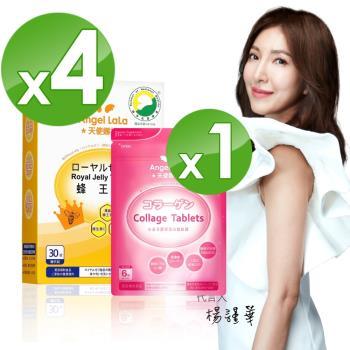 Angel LaLa 天使娜拉_蜂王乳+芝麻素糖衣錠4盒+小分子膠原蛋白胜肽錠1包