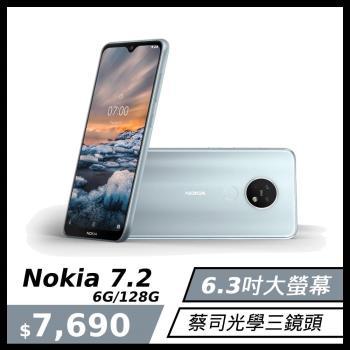 Nokia 7.2 (6G/128G) 智慧型手機