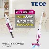 限時下殺 TECO東元 直立/手持兩用吸塵器 XYFXJ080