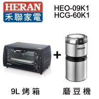 品牌月超值組~HERAN禾聯 9L機械式電烤箱 HEO-09K1+電動磨豆機 HCG-60K1