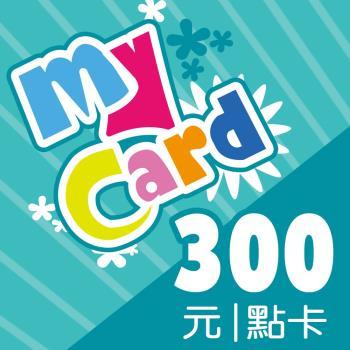 MyCard 300點 點數卡