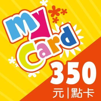 MyCard 350點 點數卡