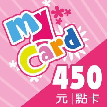 MyCard 450點 點數卡