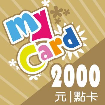 MyCard 2000點 點數卡