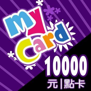 [滿額抽]MyCard 10000點 點數卡 滿額登記抽iPad