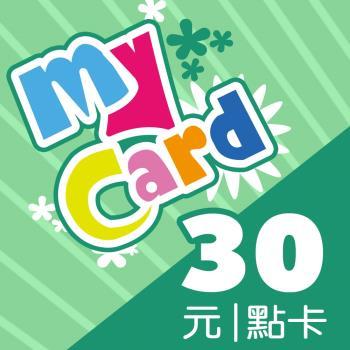 MyCard 30點 點數卡