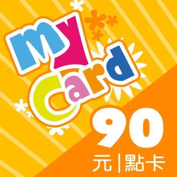 [滿額送]MyCard 90點 點數卡