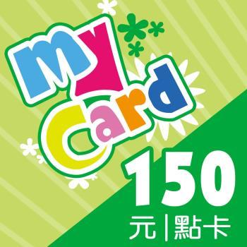 MyCard 150點 點數卡