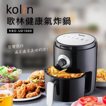 kolin歌林 旋風對流烘烤免油健康氣炸鍋KBO-UD1000