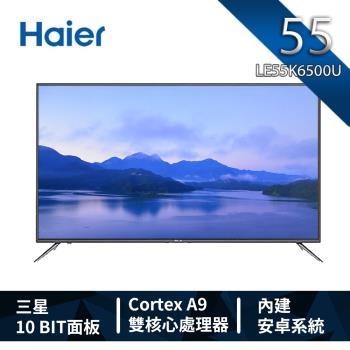 (含運無安裝)海爾55吋顯示器+視訊盒LE55K6500U(與TL-55M300 TL-55R300 E55-700 S55-700同面板吋)