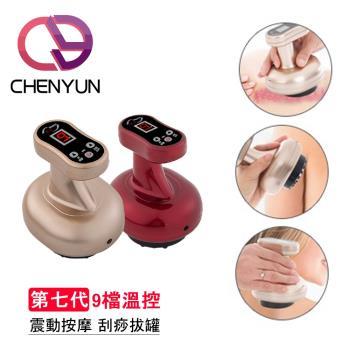 CY 呈云 第七代 9段充電款刮痧儀 按摩拔罐機(CY-07無線款)