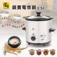 鍋寶 3.5L養生陶瓷燉鍋 SE-3050-D